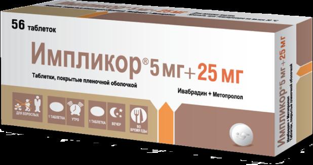 Импликор® 5 мг + 25 мг