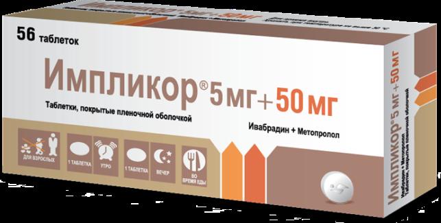 Импликор® 5 мг + 50 мг