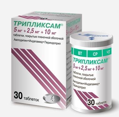 Трипликсам 5 мг + 2,5 мг + 10 мг